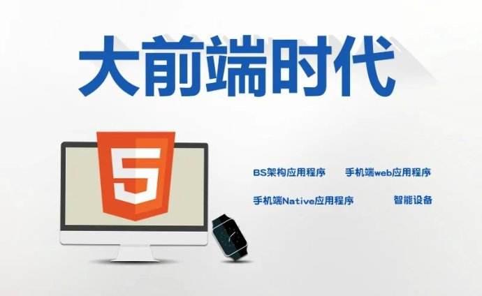 大前端时代 BS架构应用程序 手机端web应用程序 手机端Native应用程序 只能设备
